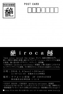 iroca_dm_back