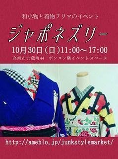 japones201610