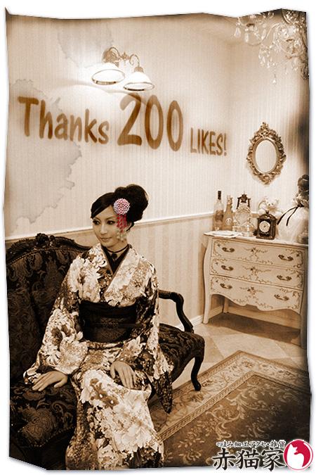 likes200